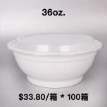 [团购100箱] 36 oz. 圆形白色塑料碗套装 - 150套/箱