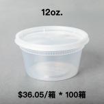 [团购100箱] 12 oz. 圆形透明塑料汤盒套装 - 240套/箱