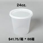 [团购88箱] 24 oz. 圆形透明塑料汤盒套装 - 240套/箱