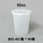 [团购60箱] 32 oz. 圆形透明塑料汤盒套装 - 240套/箱