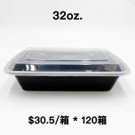 [团购120箱] 32 oz. 长方形黑色塑料餐盒套装 (878) - 150套/箱