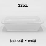 [团购120箱] 32 oz. 长方形白色塑料餐盒套装 (878) - 150套/箱