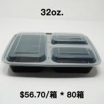 [团购80箱] 32 oz. 长方形黑色塑料三格餐盒套装 (333) - 150套/箱